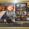 UPDATED: TITANIC LIVE 2016 – TOUR DATES