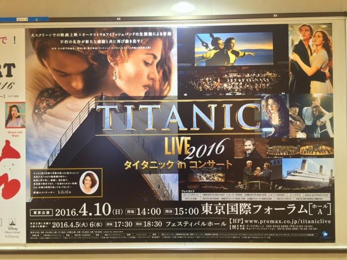 UPDATED: TITANIC LIVE 2016 – TOUR DATES